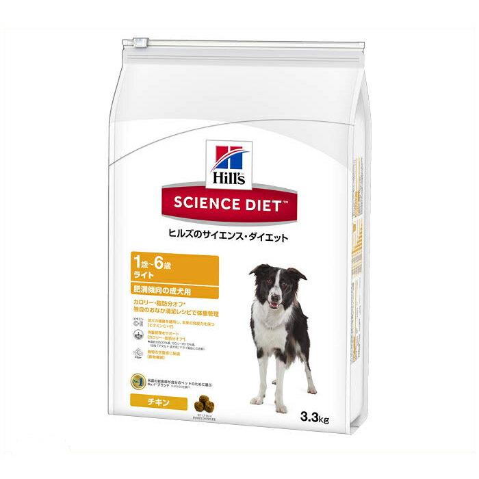 (★)サイエンスダイエット ライト肥満成犬用 3.3kg