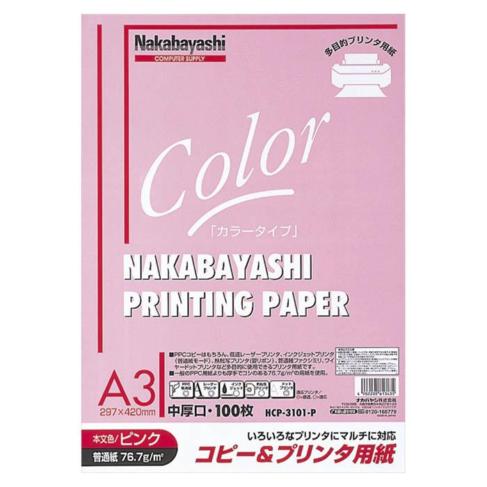 コピー用紙・印刷用紙, インクジェット用紙  N A3 100 HCP-3101-P