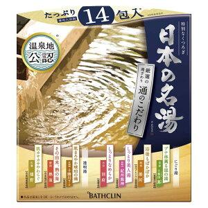 バスクリン 日本の名湯こだわり 30g×14ホウ