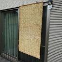 燻し竹スクリーン 幅88×高さ約180cm RC−1205 すだれ 目隠し 日よけ 室内 室外 ロールアップ 竹素材 巻上タイプ 和室 洋室 リビング 窓枠 ロールスクリーン