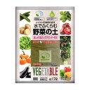 水でふくらむ野菜の土 17L