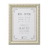 大仙 賞状額 J602 A4(大)