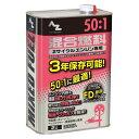 AZ 混合燃料 50:1 2L FG012