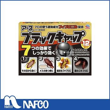 【殺虫剤・防虫剤特集】 アース ブラックキャップ 12個入り