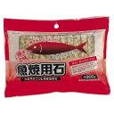 魚焼用石 300g H-1420