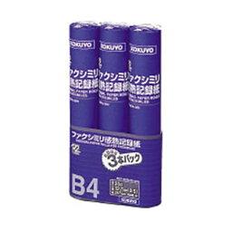 コクヨ ファクシミリ感熱記録紙          B4 3本セット 30M