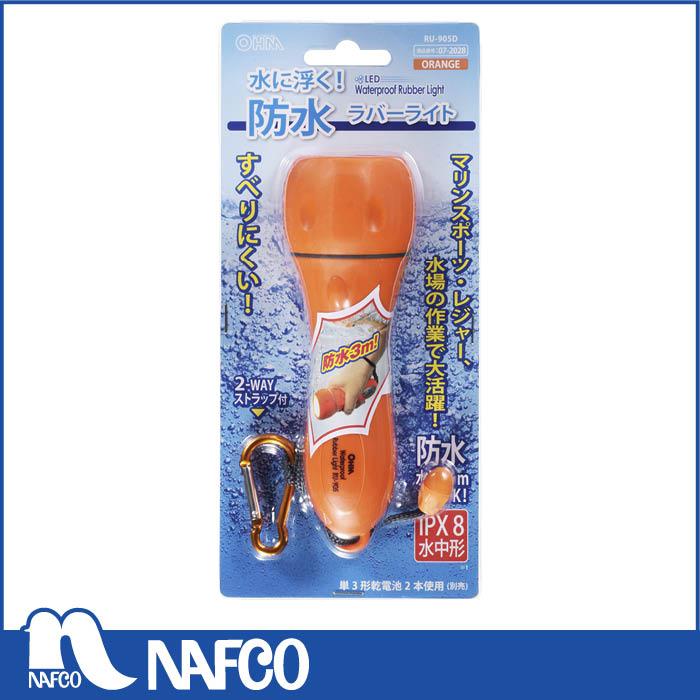 防水ラバーライト オレンジ RU-905D