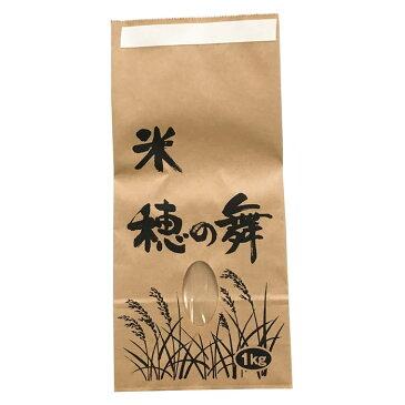 【エントリーでポイント10倍】【収穫用品】 河野産業 窓付米袋 1kg【12/4(火)20:00から12/11(火)1:59まで】