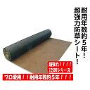 防草シートプランテックス125BB 0.5×20m