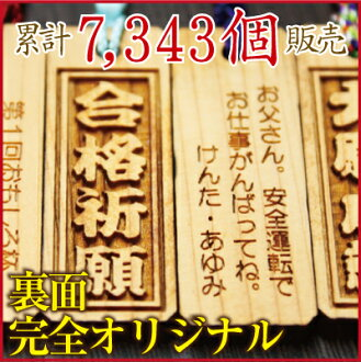 (On the back the original message) netsuke, cell phone strap! Amulet to ☆ fully original sided ♪ giveaway celebration name, put the name tag freebie birthday 60th birthday celebration name fs3gm10P10Nov13