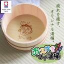 ヤマコー 天然木片手湯桶 φ14.5xH23(11)cm / タガ落ちしない 木製 風呂桶
