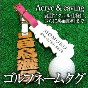 """Golf name plate name tag name tag engraving name the """"original"""" ultra prominent! Golf wooden name tag? s strength 2 x! Back acrylic design, sculpture and """"Caddy back suitcase carry bag giveaway birthday retirement Celebrate 60th birthday c"""