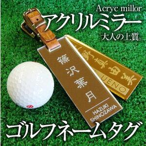 ゴルフバッグ用ネームタグ・アクリルミラー