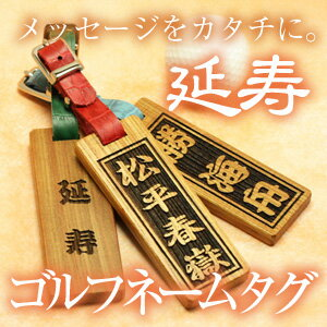 Golf name plate name tag name tag engraving name put happy tree ☆ rolled Shou (えんじゅ)! Caddy back suitcase carry bag giveaway birthday retirement Celebrate 60th birthday celebrate celebration fs3gm
