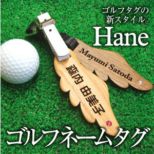 Women's Golf name plate name tag name tag engraving name put on Women recommended! Swarovski Kirari ☆ s vane type Caddy back suitcase carry bag giveaway birthday retirement celebration 60th birthday celebrate celebration fs3gm10P10Nov13