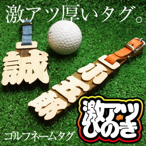 Golf name plate name tag name tag engraving name put industry jaw 10 mm! Unplug the character type Caddy back suitcase carry bag giveaway birthday retirement celebration 60th birthday celebrate celebration fs3gm10P10Nov13