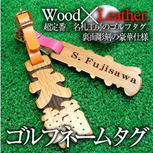 "Finally reached 1万 units, put the golf name plate name tag name tag engraved names! ""The original"" Super stand out! Golf wooden name tag? s backside sculpture type Caddy back suitcase carry bag giveaway birthday retirement celebration 60th birthday celeb"