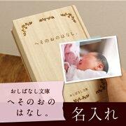 赤ちゃん メモリアル プレゼント ホワイト