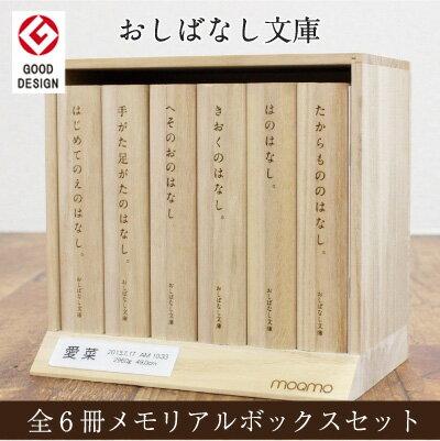 モクモ『おしばなし文庫メモリアルボックスセット』