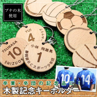 Wood Memorial key ring! Put the memorabilia / graduated from memorabilia / Orchestra / graduation / Club / retired / football / basketball / baseball / volleyball / name, / gifts / birthday / Orchestra memorabilia in the perfect fit! Team name and Jersey