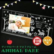 フレーム プレゼント メモリアル アクリル 赤ちゃん おしゃれ アニマルパーク ホワイト