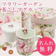 プレゼント マグカップ おしゃれ ラベンダー フラワー ガーデン バレンタイン