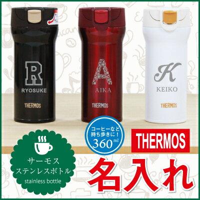 名入れ プレゼント サーモス タンブラー 水筒 名前入り おしゃれ 360ml 誕生日プレゼント コーヒー...