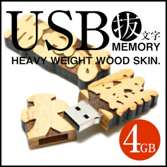 Wooden USB memory USB memory stylish retirement celebration celebration without the job character USB memory and zelkova trees! Ideal for gifts, luxury gift case with! Wooden gift celebration tag birthday 60th birthday celebration fs3gm10P10Nov13