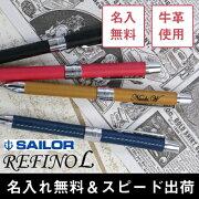 プレゼント ボールペン セーラー万年筆 おしゃれ ホワイト レフィーノボールペン