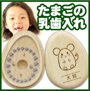乳歯 ケース 乳歯ケース 乳歯入れ 出産祝い 名入れ かわいい teeth case 桐 干支…