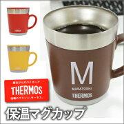 マグカップ プレゼント イニシャル ブラウン イエロー サーモスマグカップ ホワイト