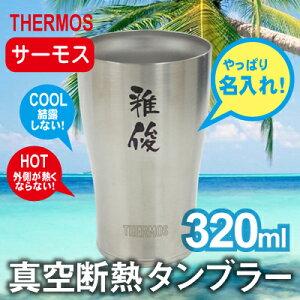 名入れ THERMOS サーモス 真空断熱 タンブラー 保温 保冷 320 セット桐箱入り プレゼント ビー...