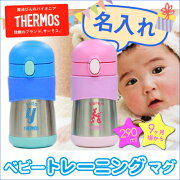 サーモス トレーニング プレゼント 赤ちゃん おしゃれ イニシャル サーモストレーニングマグ