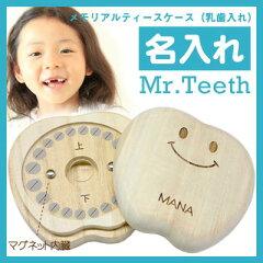出産祝い 名入れ 男の子 女の子 乳歯入れ 乳歯ケース 乳歯 入れ ケース 桐 保存 トゥースケース...