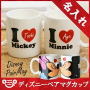 ディズニー マグカップ プレゼント ミッキー ペアマグカップ ディズニーペアマグカップ