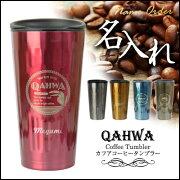 コーヒー タンブラー シービージャパン おしゃれ ステンレス テフロン プレゼント ホワイト カフア・