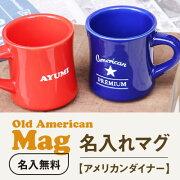 マグカップ おしゃれ プレゼント アメリカマグ ホワイト