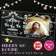 フレーム プレゼント メモリアル アクリル 赤ちゃん おしゃれ メリーゴーラウンド メリーゴーランド ホワイト