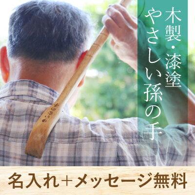 MIYABI『木製・漆塗やさしい孫の手』