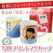 オリジナル マグカップ プレゼント ばあちゃん おじいちゃん プリントマグカップ ホワイト