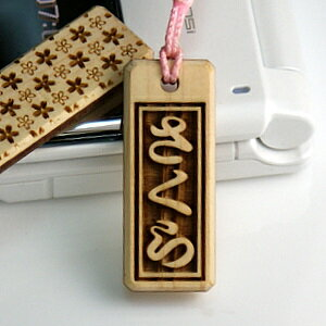 """50% off"" original name into netsuke (white cedar and Japanese cypress) wood tag with standard and mobile strap giveaway celebration school celebrated name, put the name tag birthday 60th birthday celebration name / fs3gm10P10Nov13"