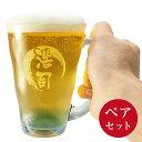 ビール 名入れ プレゼント ≪極泡ジョッキ・ペアセット≫ ラ...