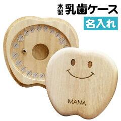 木製乳歯ケース検討中❢