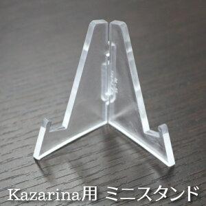 Kazarina カザリナ用ミニスタ...