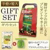 自然派健康食品なふりショップ楽天市場店手提げ箱入ギフトセット商品写真