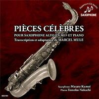 CD「アルト・サクソフォーンとピアノのためのクラシック名曲集第1巻・第2巻」