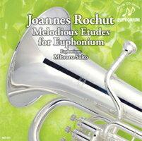 CDユーフォニウム齋藤充「ロッシュ旋律的練習曲第1巻より