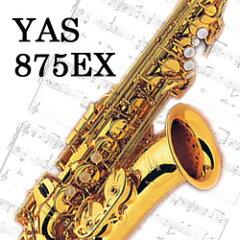 ヤマハ アルトサックスYAS-875EX 選定品