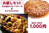 お試しセット!!  木の実のフルーツとキャラメルタルト1000円ポッキリ02P12Oct15