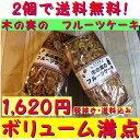 パウンドケーキ☆「木の実のフルーツケーキ」2個セット